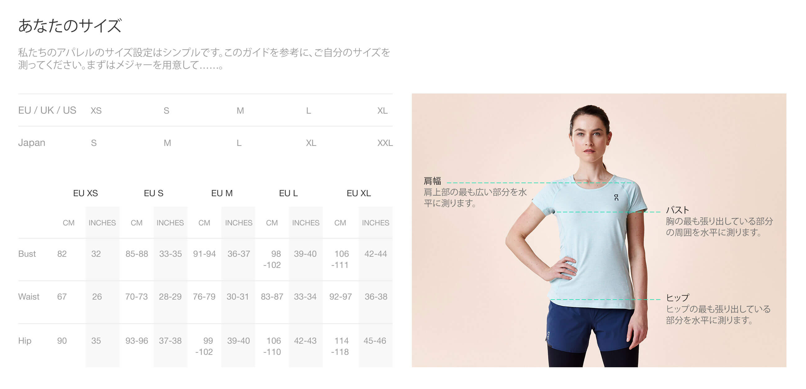 On website product size guide womens apparel jp