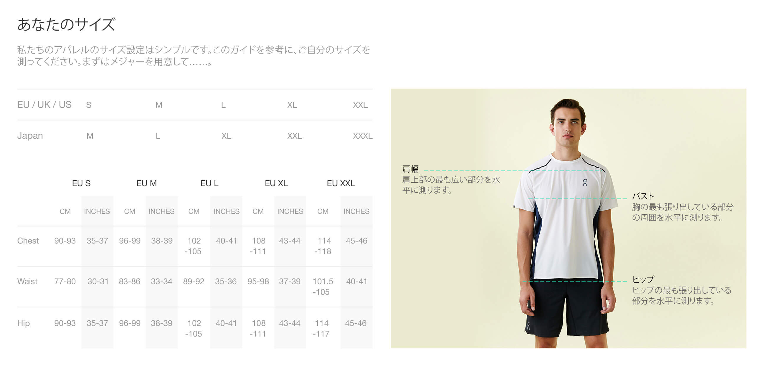 On website product size guide mens apparel jp